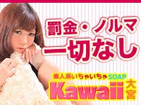 素人系いちゃいちゃSOAP Kawaii大宮
