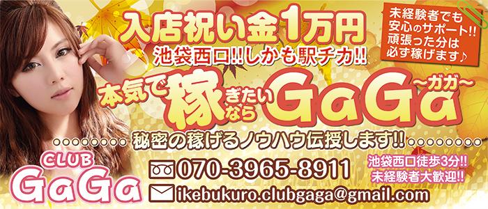 CLUB GaGa -クラブガガ-