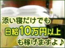 18才~40才位迄の方大歓迎!添い寝だけで、日給10万円♪