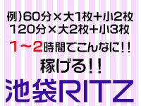RITZ~リッツ~
