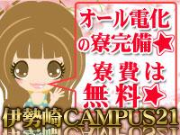 伊勢崎キャンパス21
