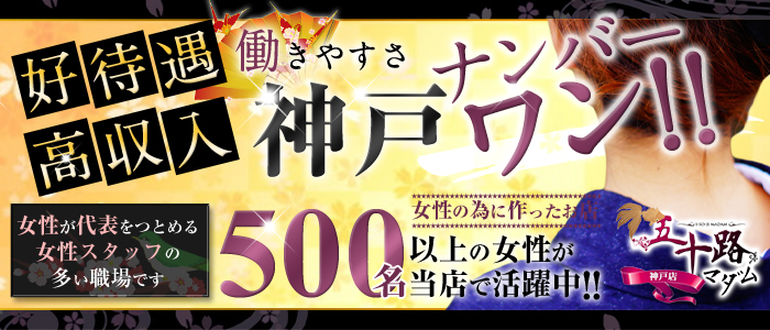 五十路マダム 神戸店(カサブランカG)