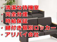 千葉幕張快楽M性感倶楽部