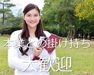 株式会社イズバサジャパンリミテッド