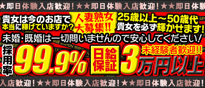 体験入店・JAPON 別府店