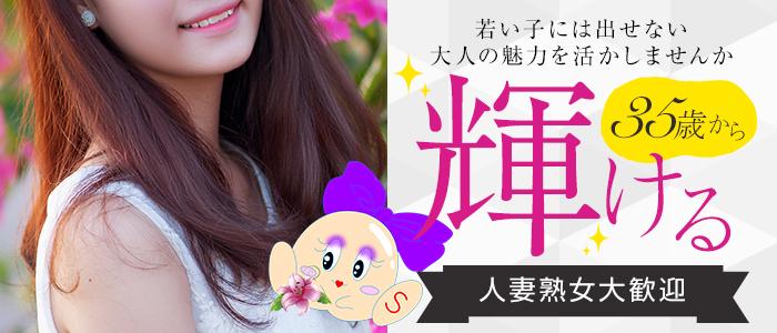 人妻・熟女・熟女ネットワーク 京都店