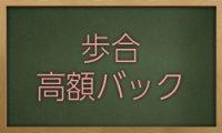 新橋女学園