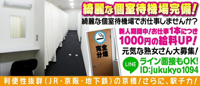 熟女家 京橋店