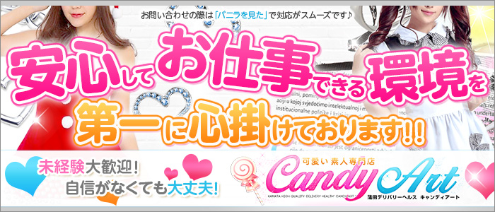 Candy Art(キャンディアート)