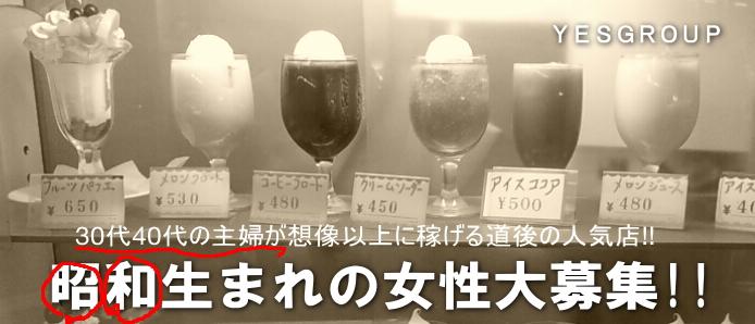 華女(かのじょ)松山店