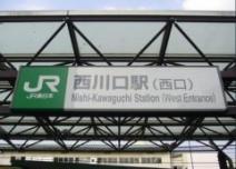好立地 西川口駅 歩2分