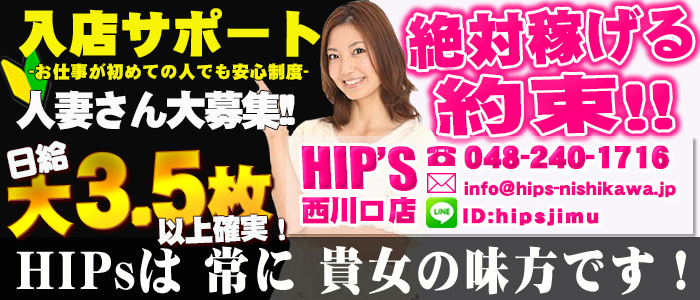 Hip's西川口店
