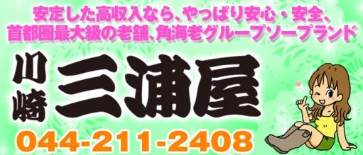川崎三浦屋