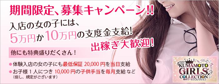 出稼ぎ・熊本ガールズコレクション