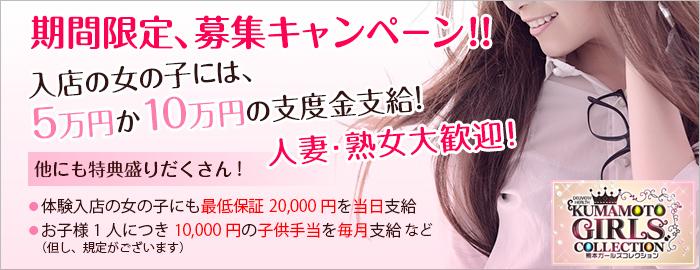 人妻・熟女・熊本ガールズコレクション