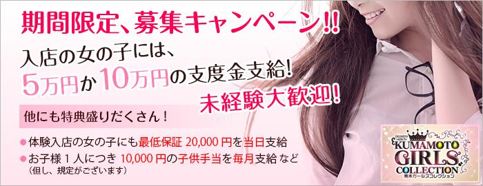 未経験・熊本ガールズコレクション