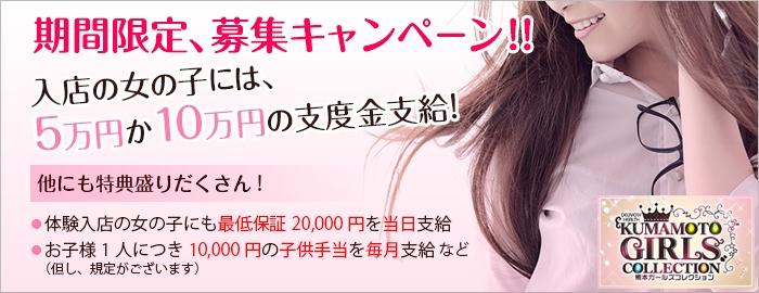 体験入店・熊本ガールズコレクション