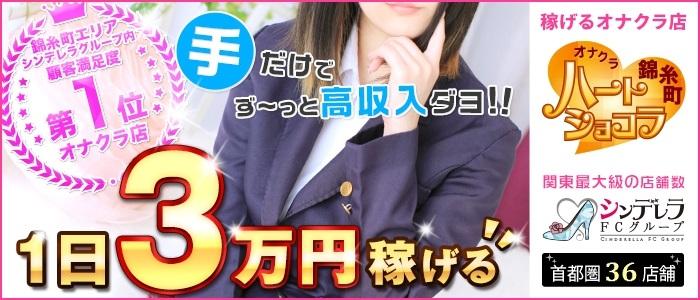 錦糸町ハートショコラ