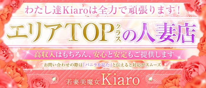 若妻美魔女Kiaro