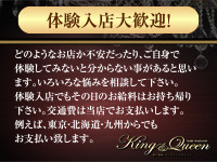 キング&クィーン