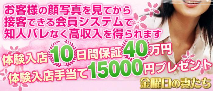 金曜日の妻たち☆徳島店