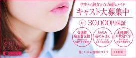 White Kiss me 倉敷店