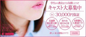 white kiss me 岡山店