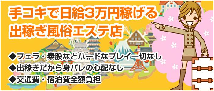 松山回春性感マッサージ倶楽部