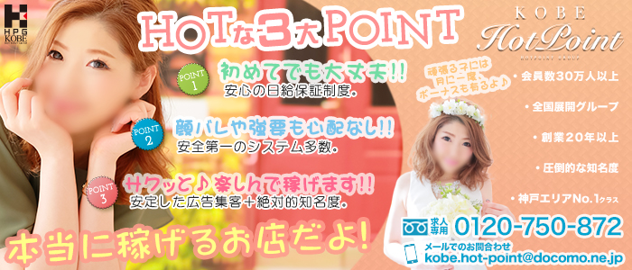 神戸ホットポイント