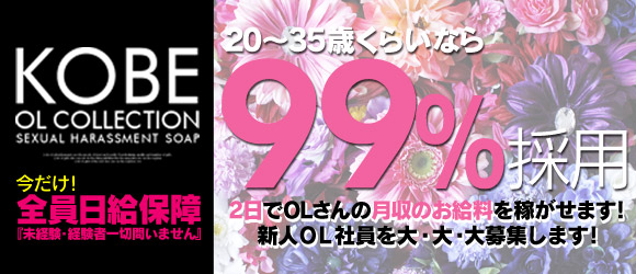神戸OLコレクション