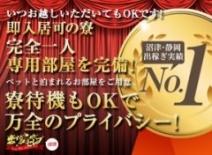 静岡県人気No1人妻店