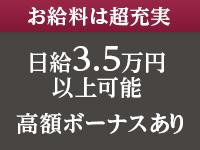 小岩・錦糸町アロマリアージュ