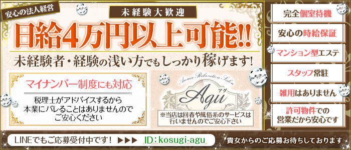 未経験・武蔵小杉 日本人エステ Agu~アグ