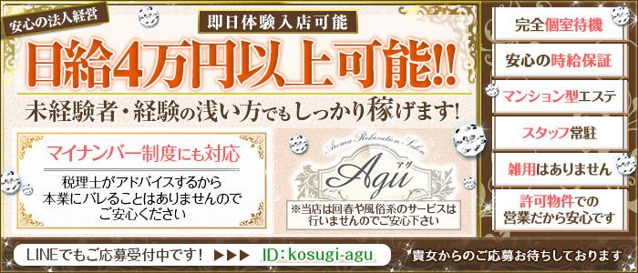 体験入店・武蔵小杉 日本人エステ Agu~アグ