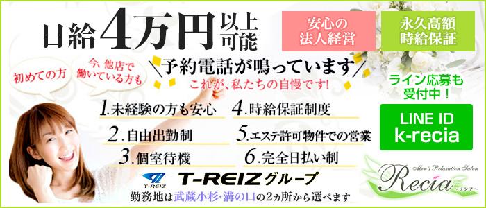武蔵小杉 日本人エステ Recia~リシア