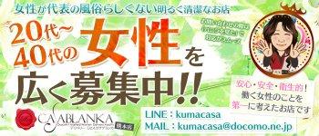 ミセスカサブランカ熊本店(カサブランカグループ)