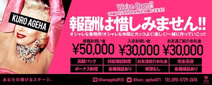 未経験・黒蝶-KURO AGEHA-
