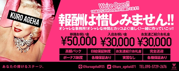 体験入店・黒蝶-KURO AGEHA-