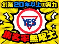 札幌YESグループ15店舗総合案内
