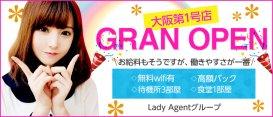 Lady Agentグループ