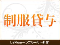 LaFleur~ラフルール~新宿