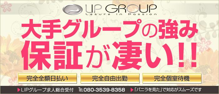 LIPグループ10店舗総合受付
