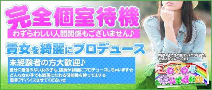 Loco's Garden☆ロコズガーデン