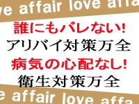 ラブアフェア~恋多きミセス~