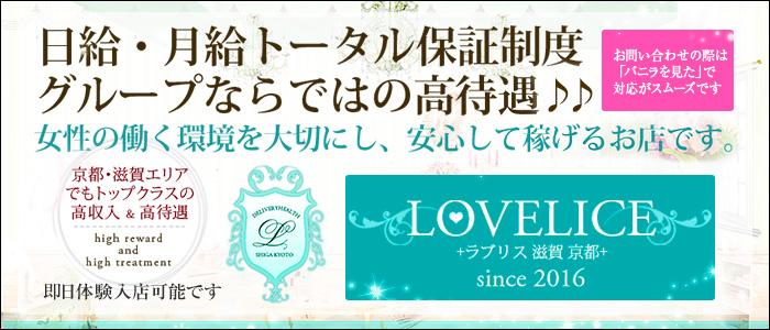 体験入店・Loveliceラブリス滋賀