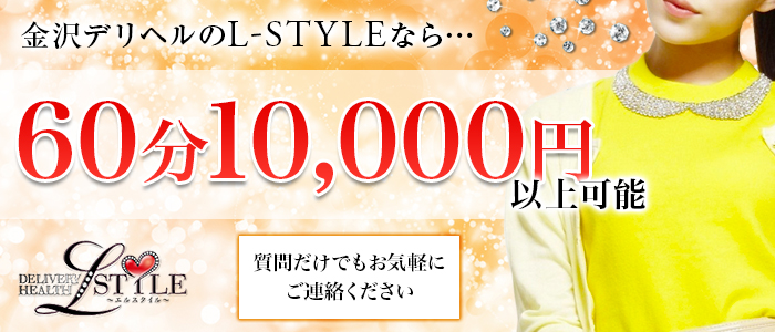 L-style