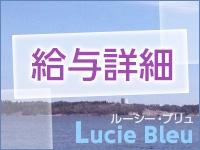 Lucie Bleu -ルーシー・ブリュ-