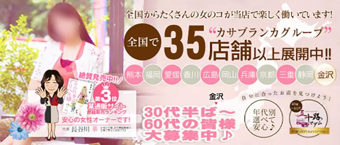五十路マダム金沢店(カサブランカG)