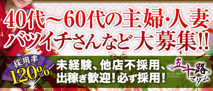 五十路マダム徳島店(カサブランカG)
