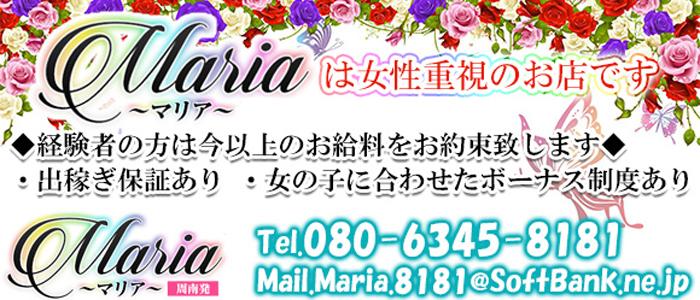 【優良店】Maria